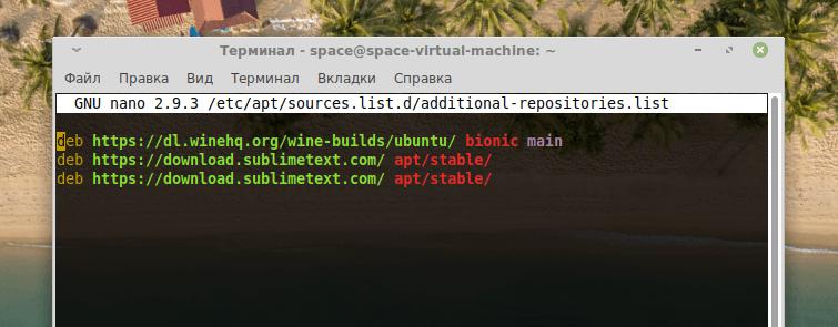 Содержимое файла со списком репозиториев