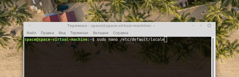 Команда для работы с файлом /etc/default/locale