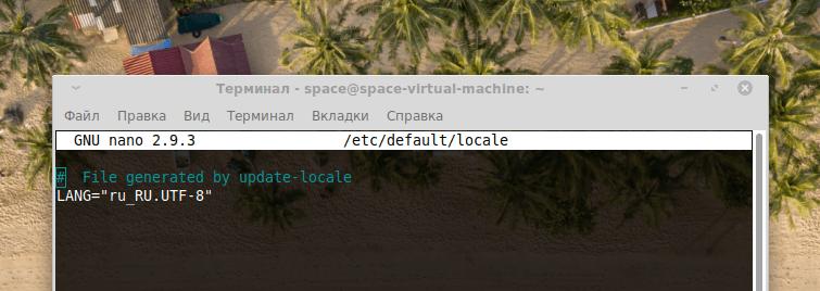 Примерное содержимое файла /etc/default/locale
