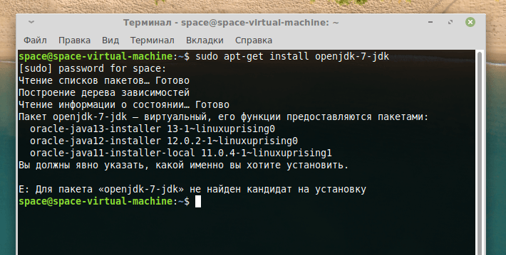 Ошибка об отсутствии пакета Java