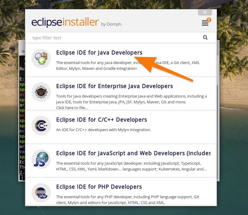 Интерфейс установщика Eclipse