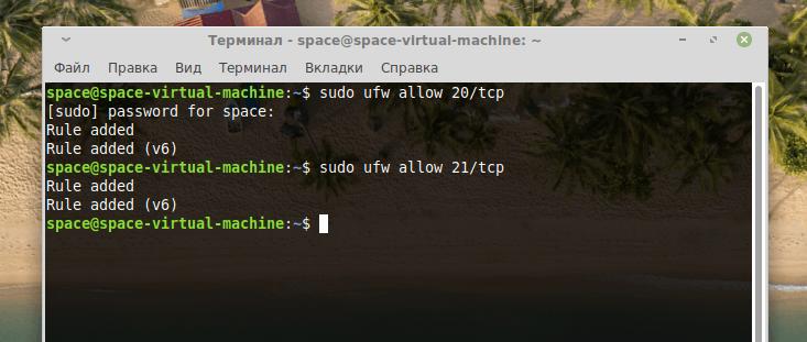 Команда добавления порта 21 в исключения