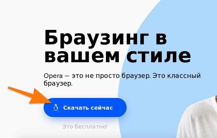 Страница загрузки Opera на официальной сайте разработчиков