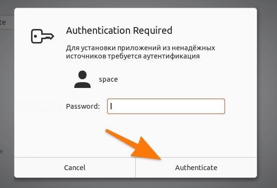 Запрос на авторизацию в Ubuntu