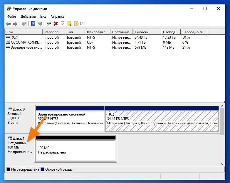 Главное окно дисковой утилиты Windows