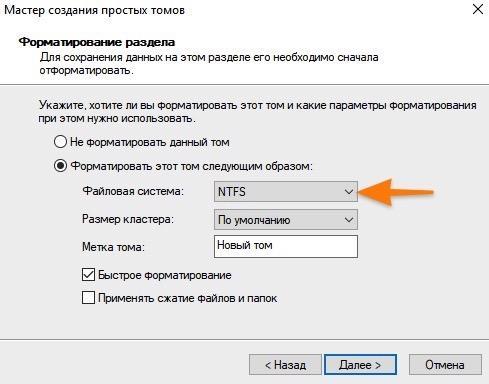 Окно форматирования нового раздела