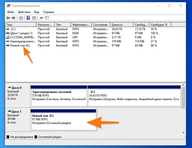 Главное окно программы «Управление дисками»
