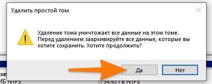 Сообщение, предупреждающее об удалении данных раздела