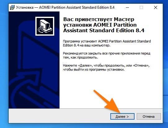 Окно начала установки AOMEI Partition Assistant