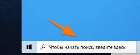 Поисковое поле в Windows 10