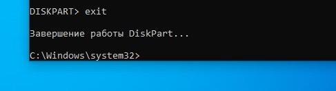 Команда выхода из приложения diskpart
