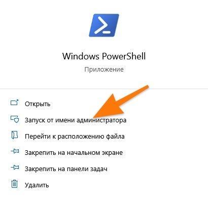 Результаты поиска по запросу Windows PowerShell