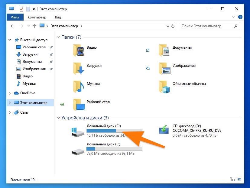Вкладка «Этот компьютер» в файловом менеджере Windows 10