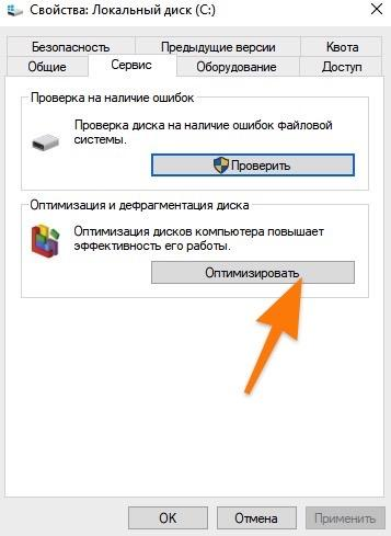 Вкладка «Сервис» в свойствах диска