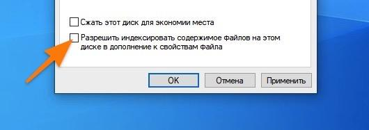 Окно со свойствами диска в Windows 10