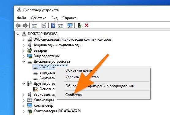 Диспетчер устройства в Windows 10