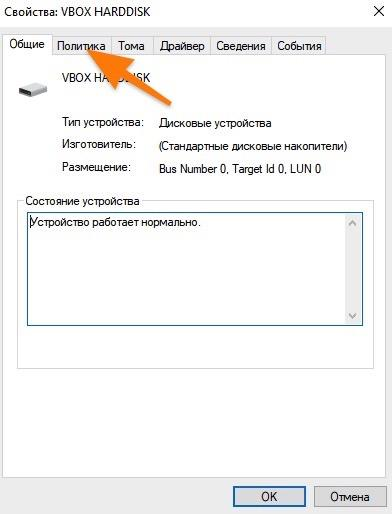 Свойства SSD-диска в диспетчере устройств