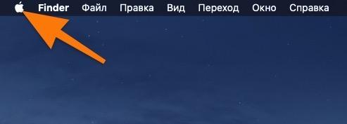 Панель инструментов в macOS