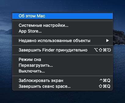 Основное меню macOS