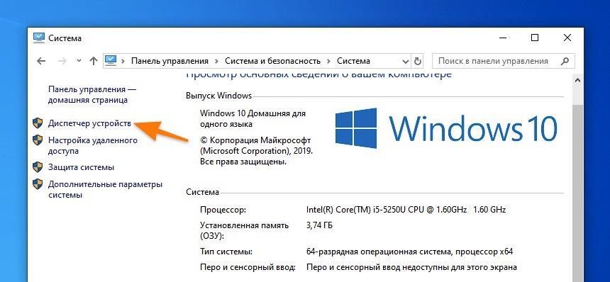 Информация о системе в Windows 10