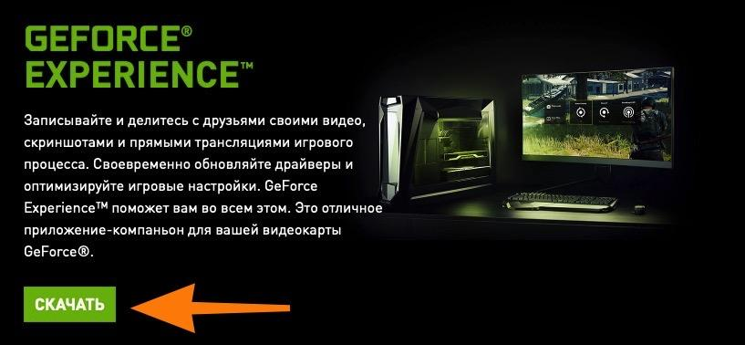 Страница загрузки GeForce Expreience