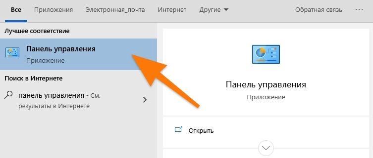 Результаты поиска по заросу «Панель управления» в Windows 10