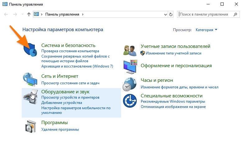 Главное окно панели управления в Windows 10