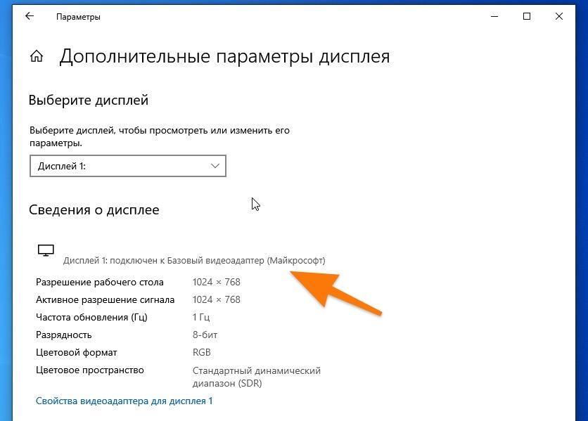 Информация о подключенных к компьютеру дисплеях
