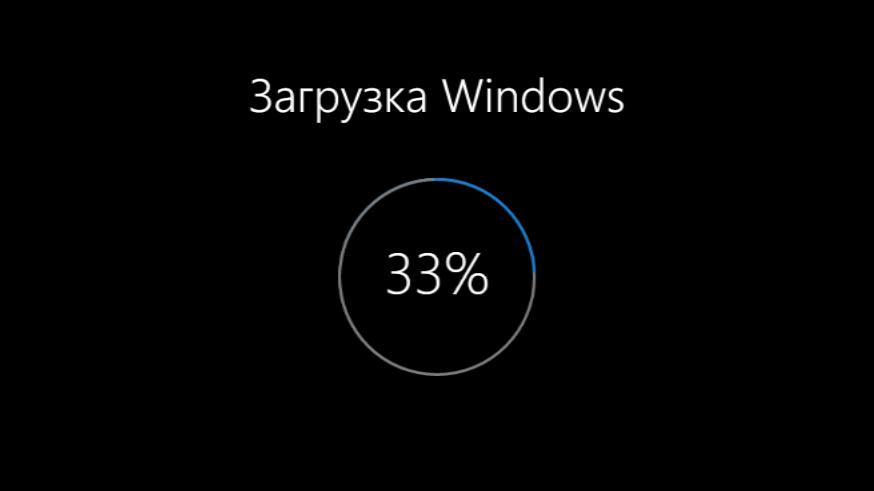 Ускоряем загрузку Windows 10