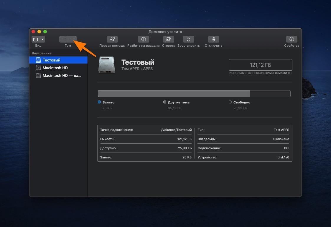 Главное окно дисковой утилиты в macOS