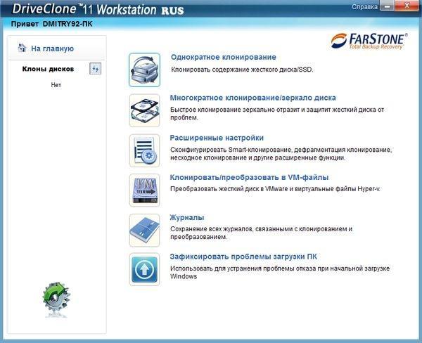 программа FarStone DriveClone
