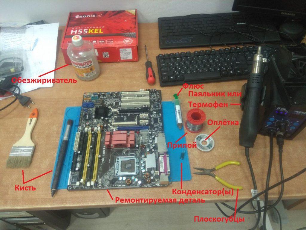 Инструменты для пайки конденсаторов