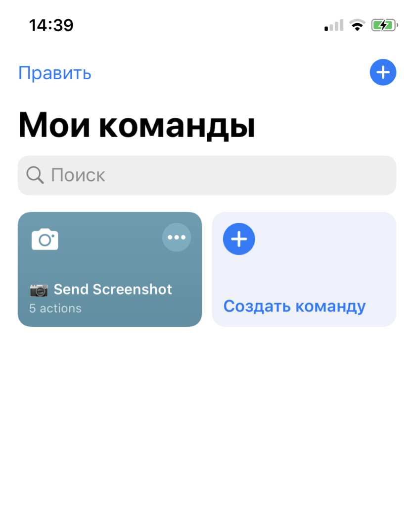 Мои команды iOS 13