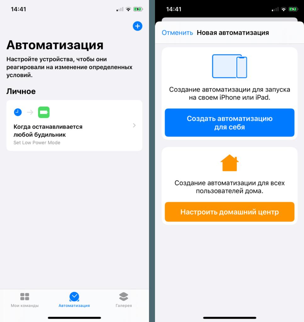 Автоматизация команд iOS13 Apple iPhone