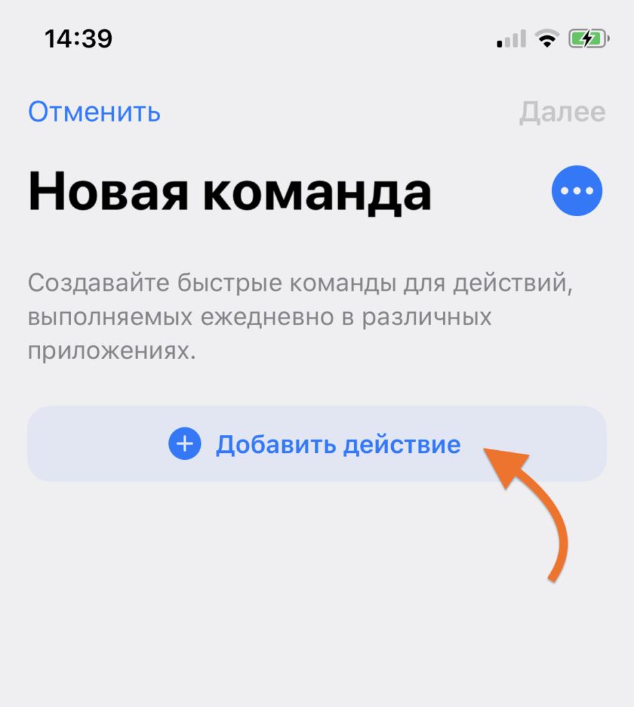 Добавить действие в команду iOS 13