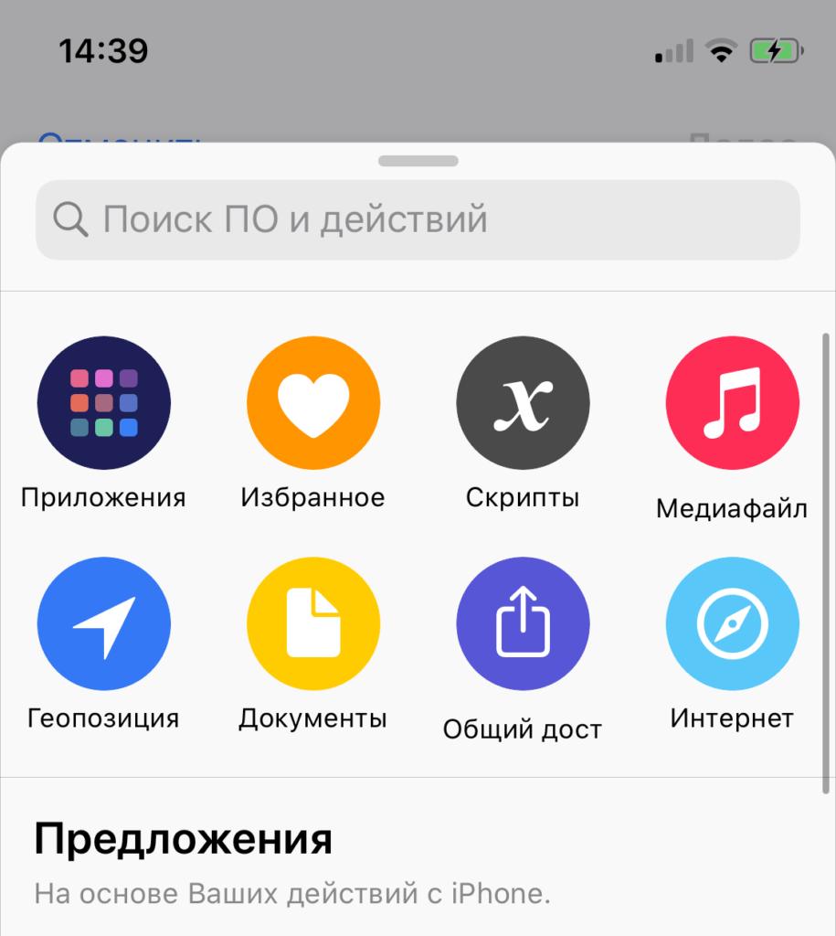 Поиск ПО и действий для команд iOS 13