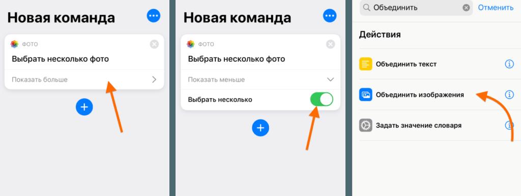 Объединить изображения в командах iOS13