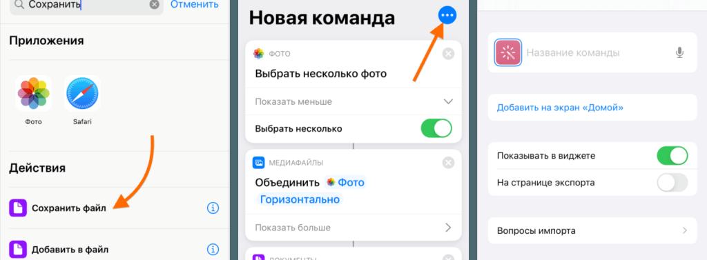 Новая команда - айфон - сохранить файл