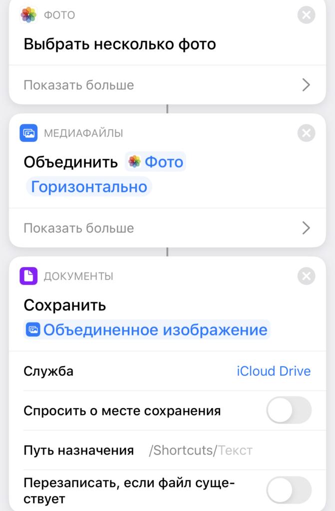 Действия в команде на iOS13