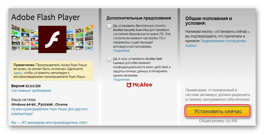 Установить сейчас Adobe Flash Player