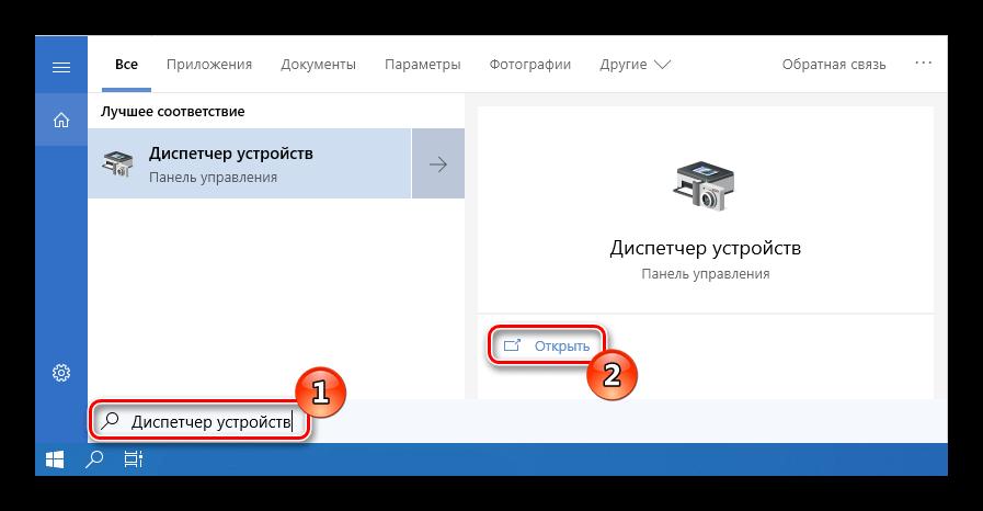 Поиск Windows 10 Диспетчер устройств