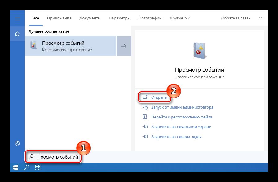 Просмотр событий поиск Windows 10