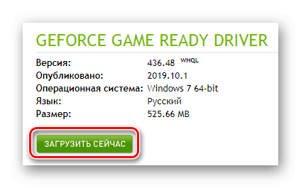 Загрузить сейчас GeForce Game Ready Driver