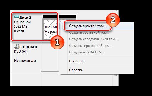 Создать простой том Управление дисками