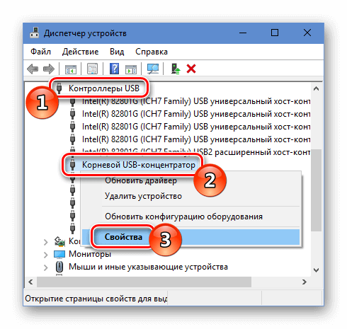 Диспетчер устройств Контроллеры USB