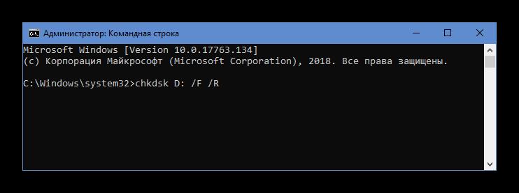 Запуск Check Disk Командная строка Windows 10