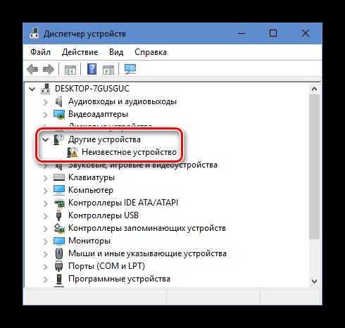 Неизвестное устройство Диспетчер Windows 10