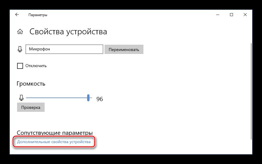 Дополнительные свойства устройства Микрофон Windows 10
