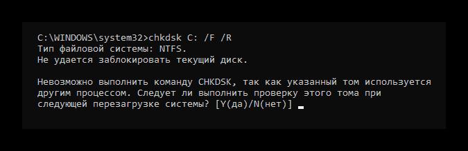 Подтверждение запуска Check Disk Командная строка Windows 10