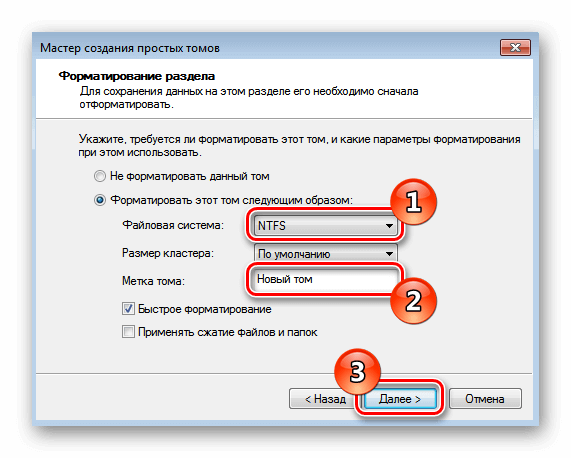 Файловая система Метка Мастер создания томов